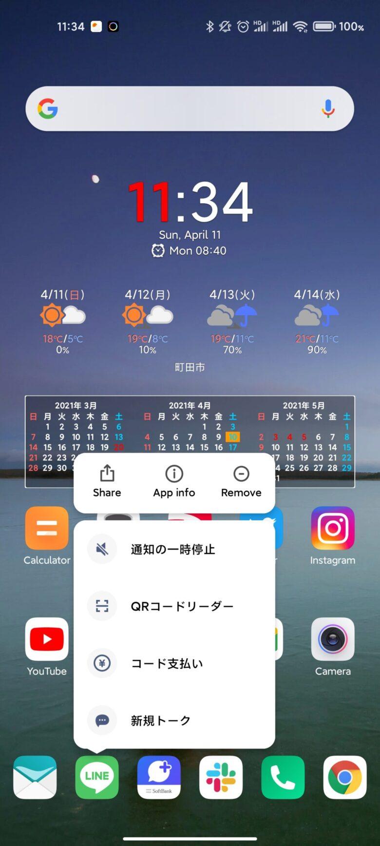 Xiaomi Mi11 Ultraの通知設定について。 App infoの画面。