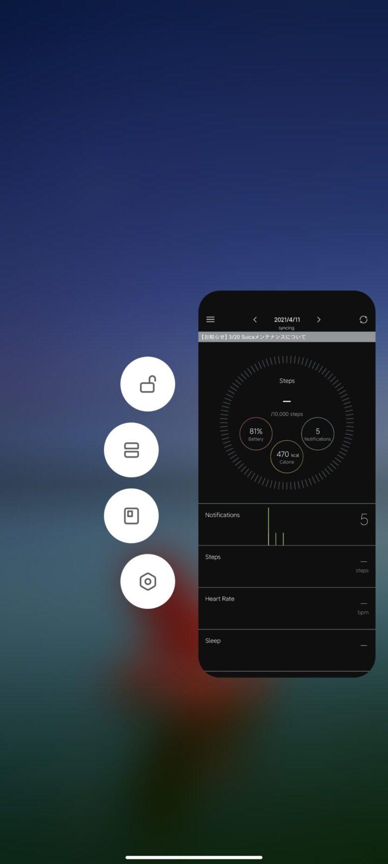 Xiaomi Mi11 Ultraの通知設定について。 アプリロックの画面。