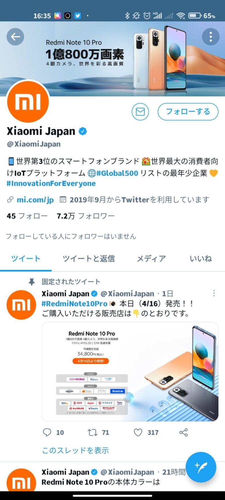 Xiaomi mi11 UltraにWonder Sans Boldフォントをインストール後、Xiaomi公式Twitterを表示させた画面。