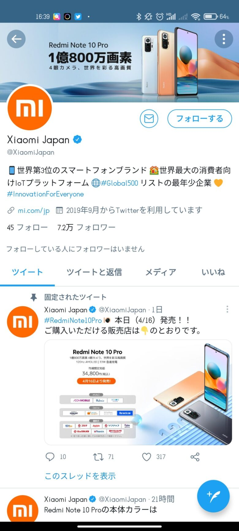 Xiaomi mi11 UltraにHEXAGONフォントをインストール後、Xiaomi公式Twitterを表示させた画面。
