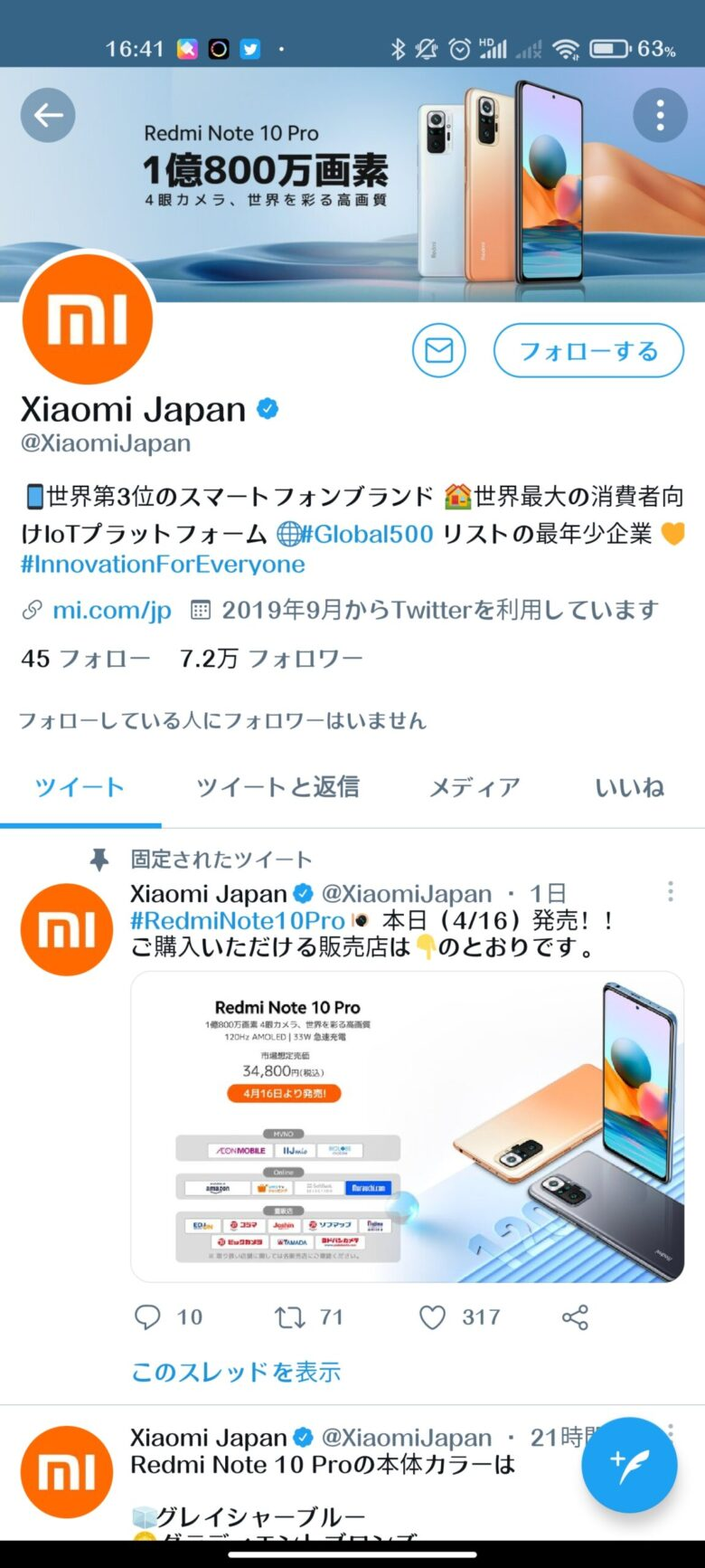Xiaomi mi11 UltraにMildyフォントをインストール後、Xiaomi公式Twitterを表示させた画面。