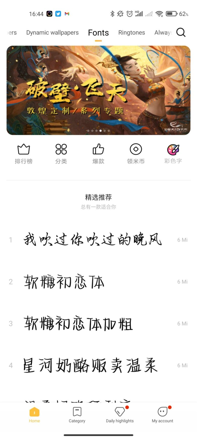 Xiaomi mi11 Ultraのテーマアプリのフォントダウンロードの画面です。