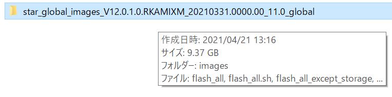 解凍したXiaomi Mi11 UltraのグローバルROM。イメージファイルです。