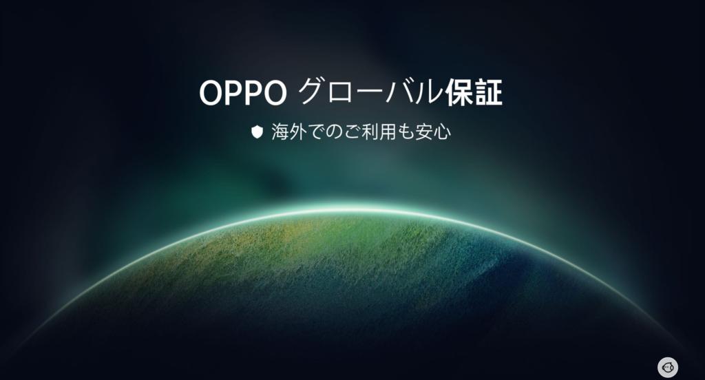 OPPO国際保証サービスについての公式画像。