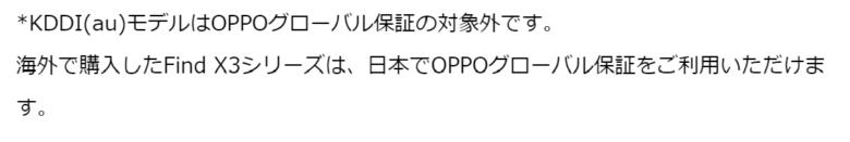 OPPO Find X3 Proに関して、au版は国際保証サービス対象外との一文。公式サイトより。
