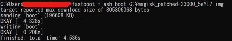 Xiaomi Mi11 UltraにMagiskパッチ済みのboot.imgを焼いている画面。