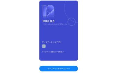 Xiaomi Mi11 UltraのOTAアップデート問題?グローバルROMとEEA ROMについて。