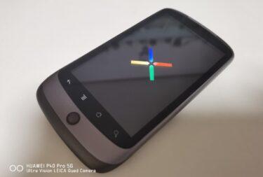 スマホクラシック。Nexus Oneの思い出!