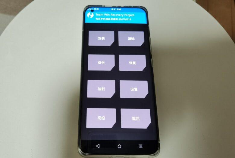 Xiaomi Mi11 UltraにTWRPをインストールした画面。中国語表示です。