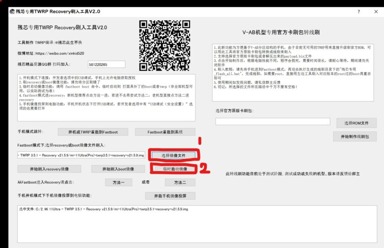 Xiaomi Mi11 UltraにTWRPをインストールするためのツール画面。