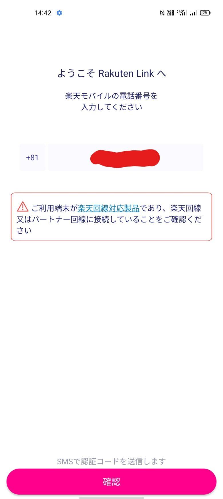 OPPO Find X3 Proの楽天リンク認証画面。