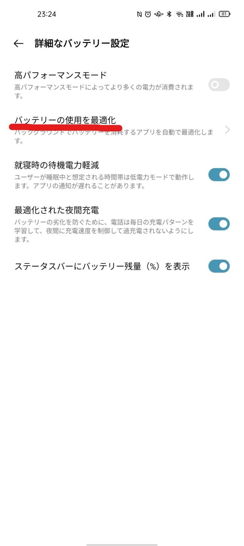 OPPO Find X3 Proの通知設定。バッテリーの使用を最適化の設定画面です。