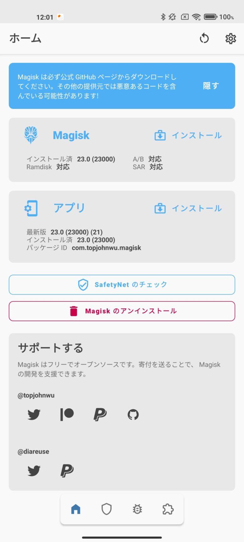 Root化済みのMagiskアプリホーム画面。