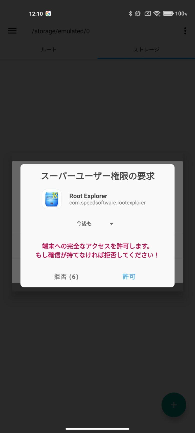 Root化済みのXiaomi Mi11 UltraにRoot権限必要なアプリをインストールした画面。