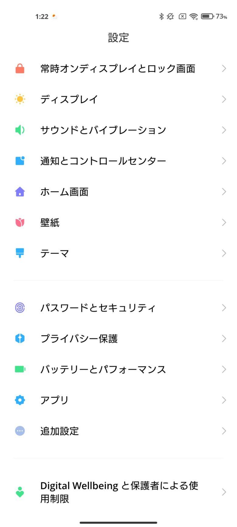 Xiaomi Mi11 Ultraのフォント変更後の画面。メニュー画面です。