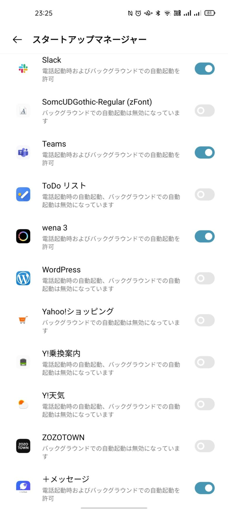 OPPO Find X3 Proの通知設定その2。アプリの自動起動の設定画面です。各アプリの個別設定です。