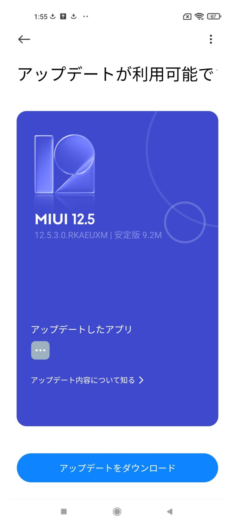 Xiaomi Mi11 UltraのV12.5.3.0.RKAEUXMのOTAアップデート画面。