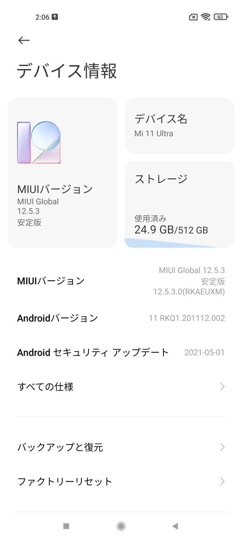Xiaomi Mi11 UltraのV12.5.3.0.RKAEUXMのOTAアップデート完了後画面。