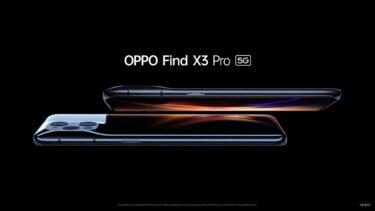 OPPO Find X3 Proの通知設定について!