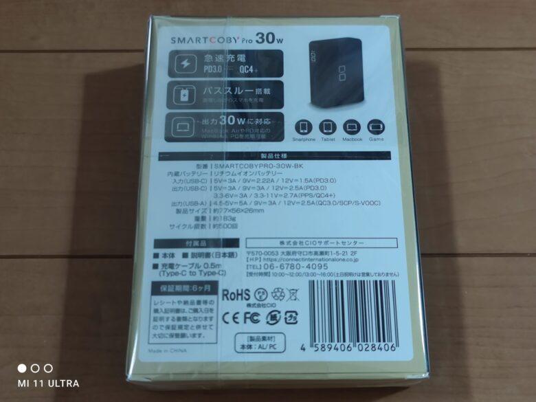 モバイルバッテリ、SMARTCOBY PROのパッケージ画像です。背面。