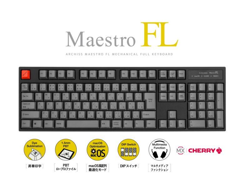 高級キーボード、Maestro FL(日本語配列)の商品写真です。