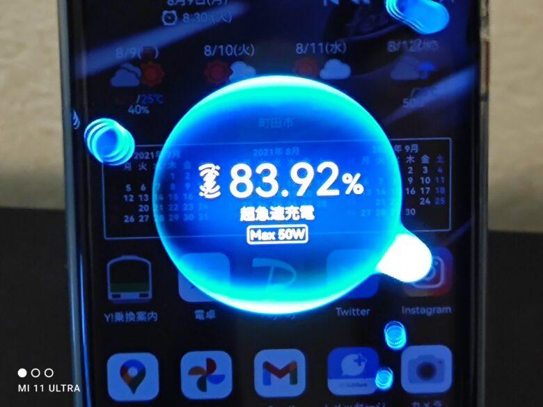HUAWEIワイヤレス充電器でMate40 Pro Plusを充電している画面。