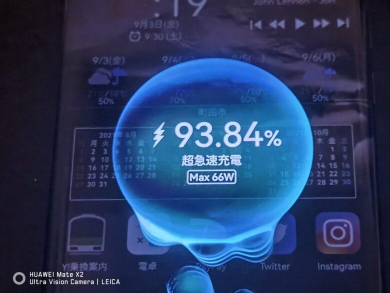 Mate40 Pro Plusを有線環境で超高速充電をしている写真。