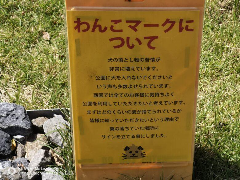 薬師池公園の写真。犬の散歩についての注意看板。