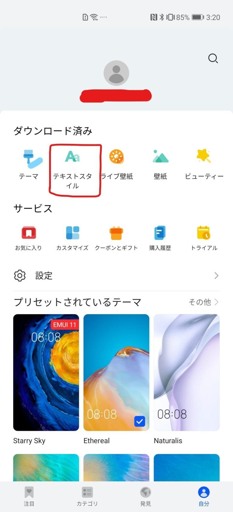 テーマアプリのメニュー画面です。