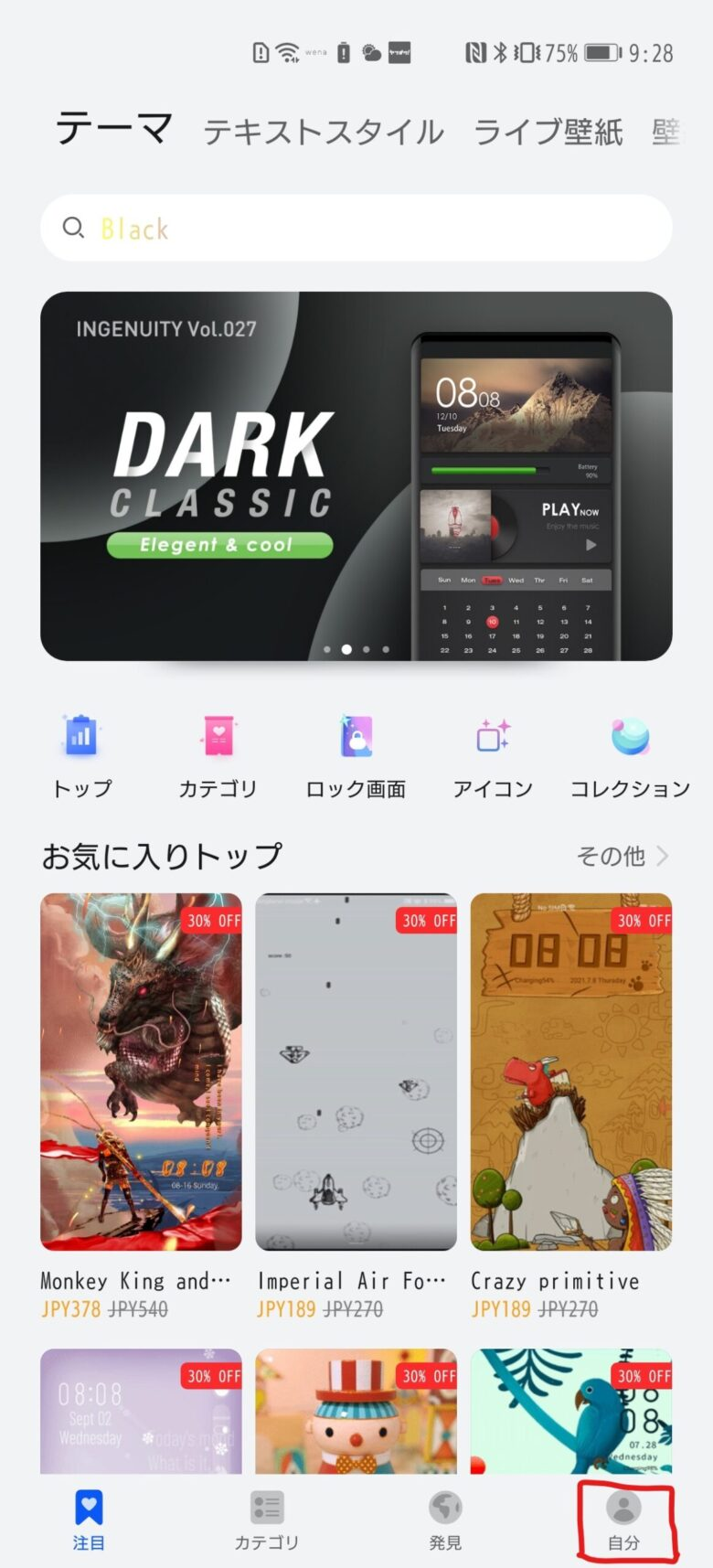 HUAWEI端末のテーマアプリ画面。