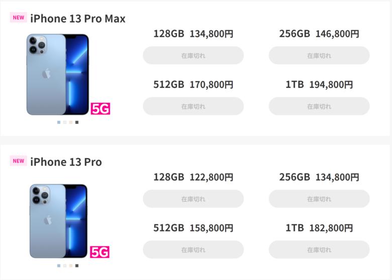 楽天モバイル楽天市場店のiPhone13 Pro Max、iPhone13 Proの在庫状況。全色、全容量在庫切れ。
