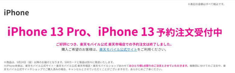 楽天モバイル楽天市場店のiPhone13シリーズ予約注文終了のお知らせ。